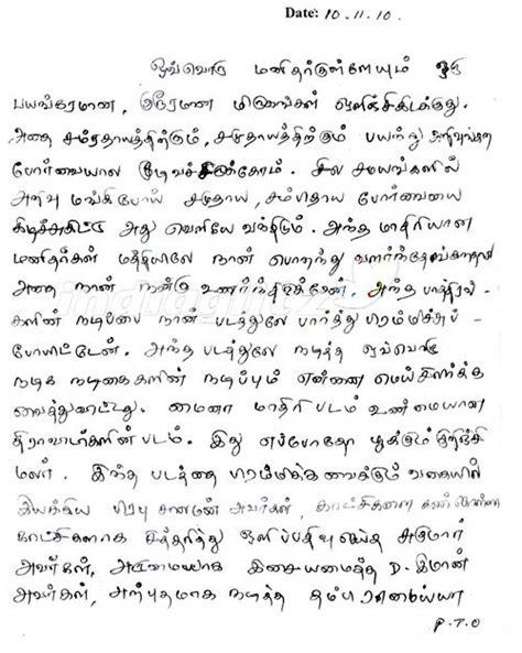 appreciation letter in tamil rajini s handwritten letter for tamil myna rajini s