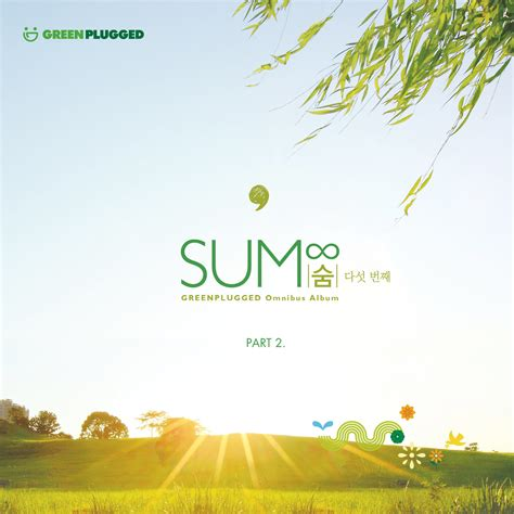 sum mp download single various artists 숨 sum greenplugged