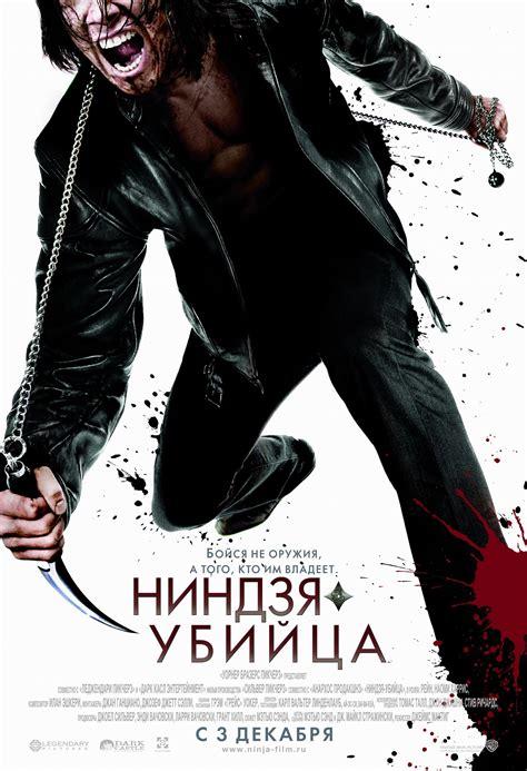 Film Ninja Assassin | ninja assassin 2009 poster freemovieposters net