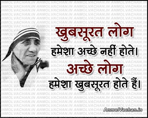 mother teresa full biography in hindi quotes about life in hindi language image quotes at