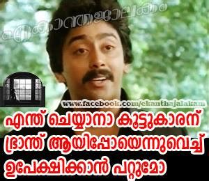 malayalam film comedy comments photos malayalam facebook photo comments
