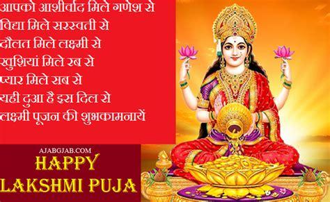 lakshmi puja messages  hindi lakshmi pujan wishes  hindi