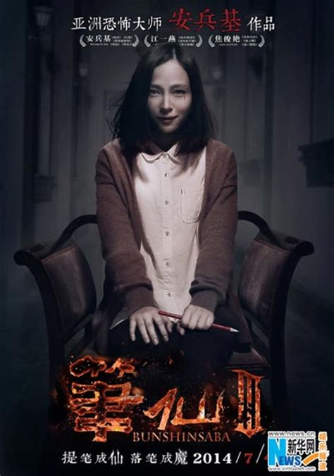film horror china actress jiang yiyan stars in 1st ever horror movie