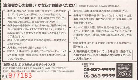 genesis tickets ticket genesis nippon budokan tokyo 15th