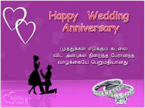 wedding wishes messages in tamil best tamil wishes for wedding anniversary kavithaitamil