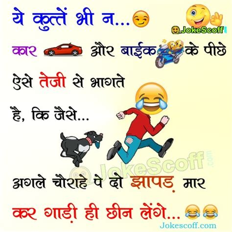 hindi jokes very funny jokes य क त त dog भ न dog very funny jokes in hindi