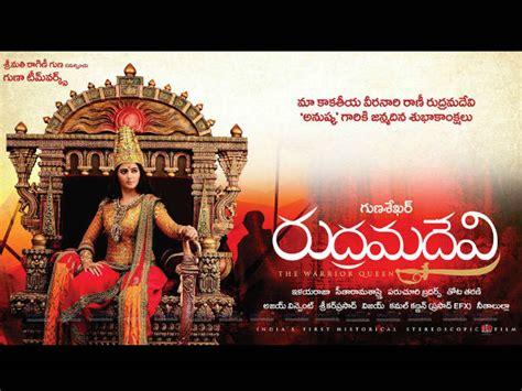 film rudrama devi biography rudhramadevi special video launch on anushka s birthday