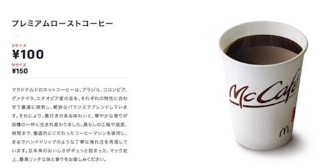 Voucher Macdonald 100 タダならもらっとけ マクドナルドが26日から5日間コーヒーを無料提供 カミアプ