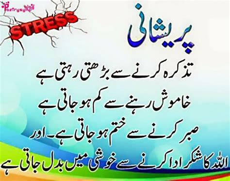 groundhog day meaning in urdu allah quotes in urdu image quotes at hippoquotes