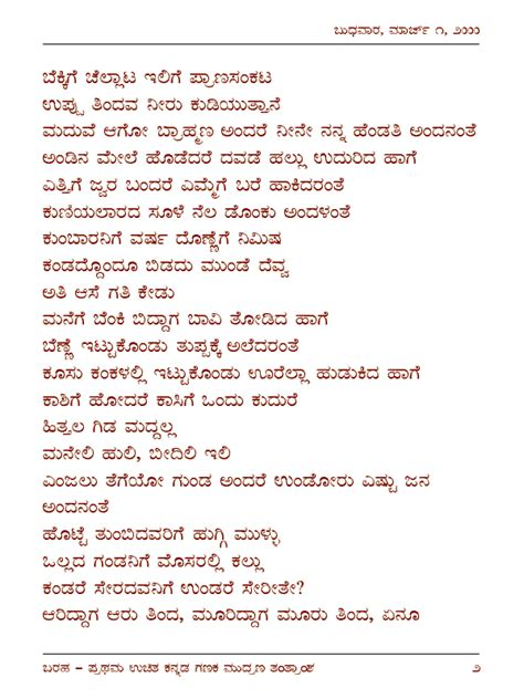 Official Letter Meaning In Kannada Collection Of Kannada Proverbs