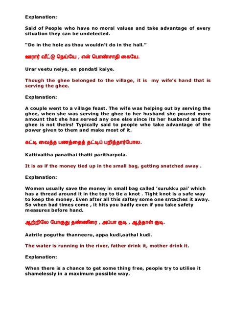 No Pains No Gains Essay by Essay On Proverb No No Gain Plantthesis X Fc2