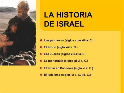 israel la historia del pueblo arquehistoria la historia del pueblo de israel