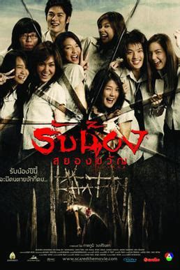 film horror comedy thailand scared film wikipedia