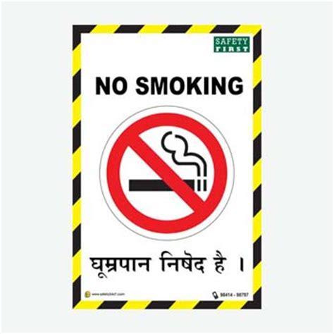 no smoking sign hindi safety signs in hindi language street sign wall