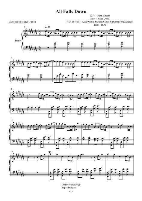 alan walker piano alan walker all falls down dailly 得樂活鋼琴譜 音樂試聽