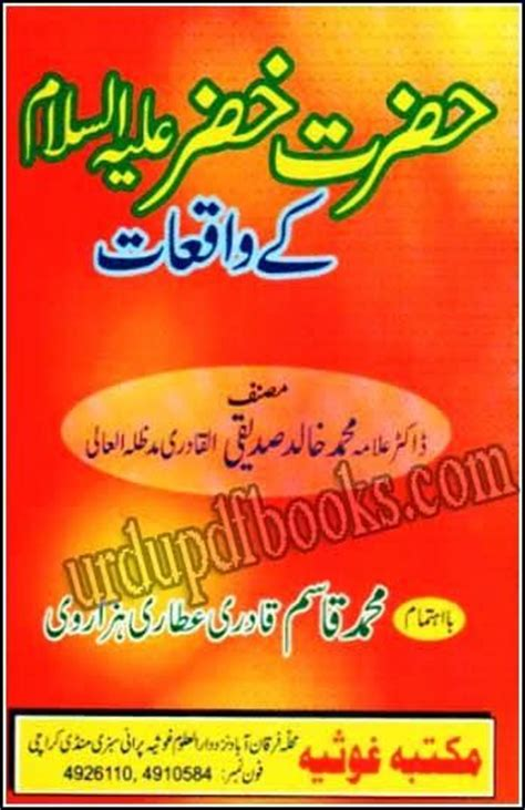 rajinikanth biography book pdf free download 1000 images about urdu books on pinterest language the