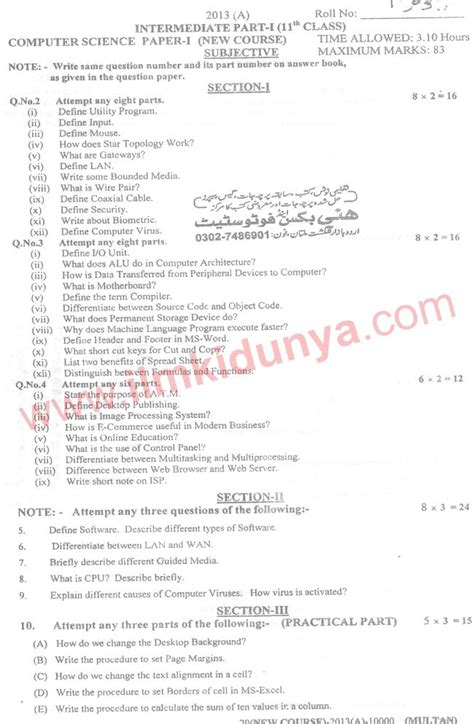 paper pattern 2nd year 2015 paper pattern multan board inter part 1 computer science