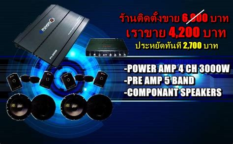 Power 4ch Vox V 485s ช ดเคร องเส ยงรถยนต promotion set 4 เคร องเส ยง