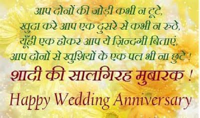 Hindi Anniversary Wishes SMS   Only4SMS.Com   Only4SMS.Com