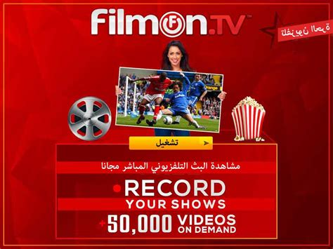 filmon tv mobile filmon live tv free chromecast android apps on play