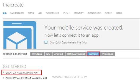 xamarin azure tutorial ตอนท 1 ร จ ก android c xamarin mobile services บน