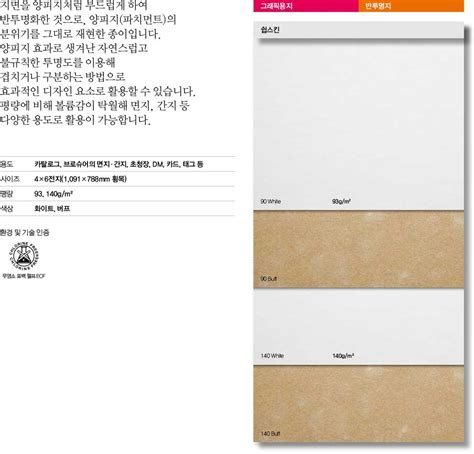 Product Find Iriestar 4 by 두성종이 Doosung Paper