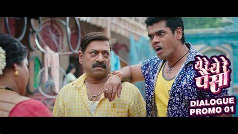 download lagu film mahabarata officiall song download lagu yere yere paisa movie official trailer full