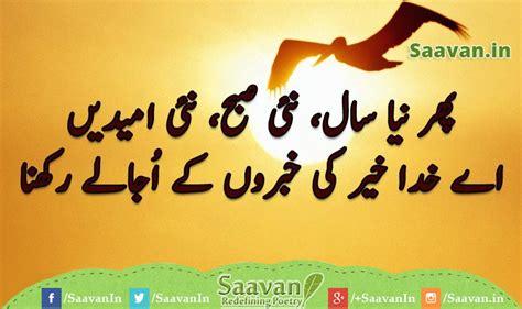new year in urdu new year quotes in urdu merry happy new year