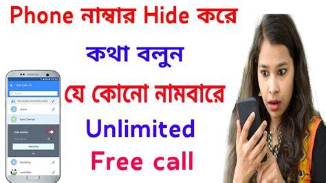hide number 11 number hide কর free কথ বল ন য ক ন ন মব র একট ট ক