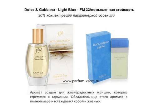 Best Parfum Fm 33h Dolce Gabbana Light Blue Original Import Eropa dolce gabbana light blue fm 33h повышенная стойкость увеличенный объем 50 мл