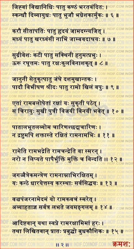 ram raksha stotra  marathi spiritual   vedic mantras hindu mantras sanskrit mantra