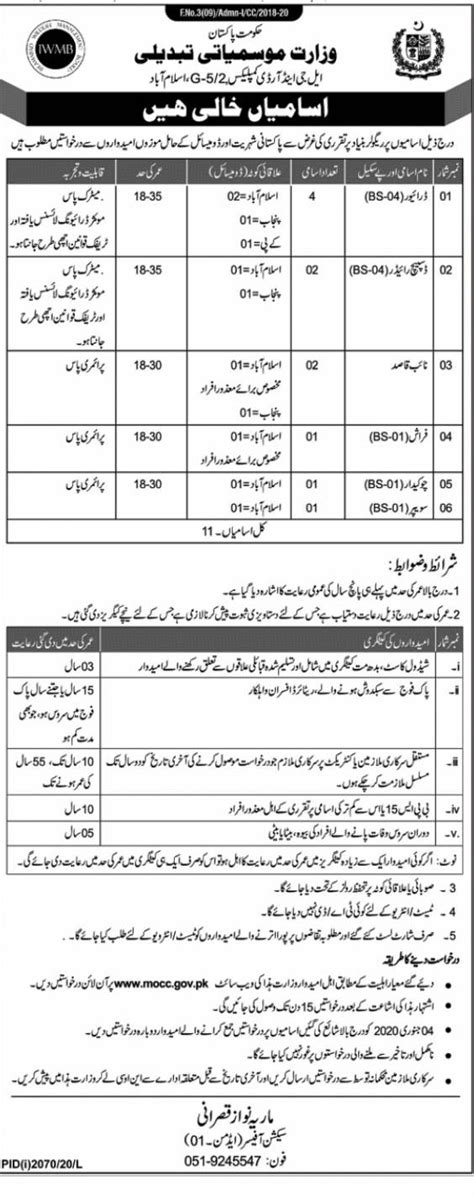 Ministry of Climate Change MOCC Jobs 2020 Islamabad