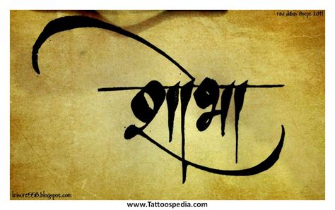 tattoo fonts hindi tattoo fonts in hindi 5