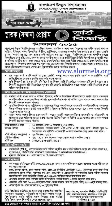 Bangladesh Open Mba Cost by Bangladesh Open Admission 2014 15 Circular