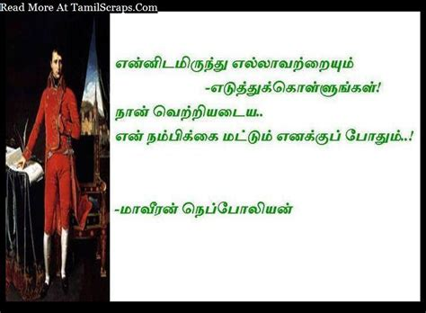 napoleon bonaparte biography in tamil tamil famous quotes holidays oo
