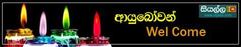 sinhala chat room free sri lanka s most visited no1 sri lankan chat room sinhala chat room to meet true unique sri