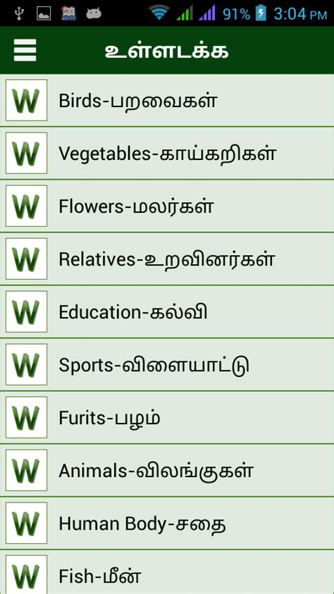 tamil english word book english to tamil android apps on google play