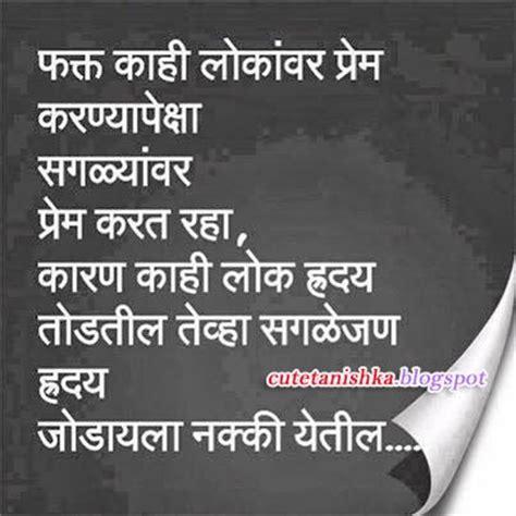 marathi sms meelleeny manny best quotes marathi suvichar marathi