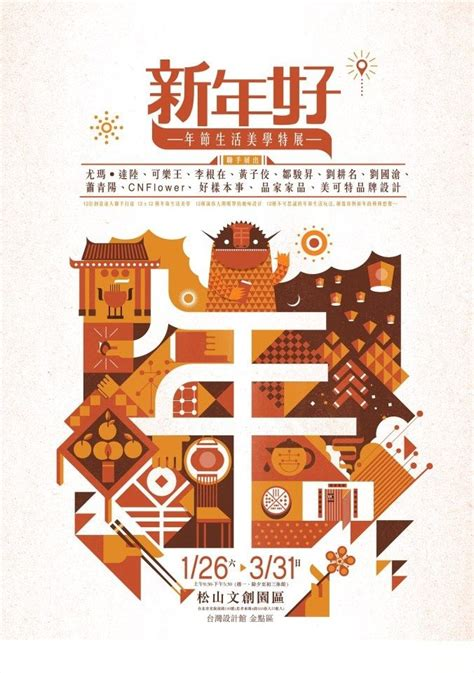 chinese graphic design layout 228 best chinese festive cny images on pinterest