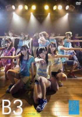 akb48 team b 3rd stage quot pajama drive quot generasia