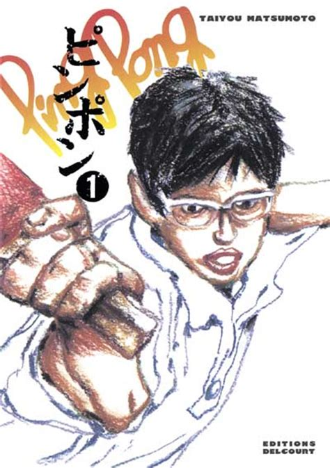 Resume Critique Online by Ping Pong Manga S 233 Rie Manga News