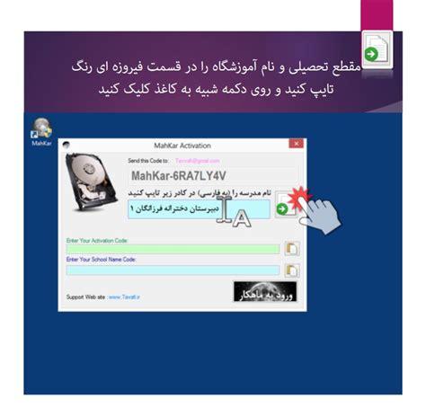 unrecognized database format excel 2007 شرح فعالسازی نرم افزار کارنامه ماهانه ماهکار tavafi ir