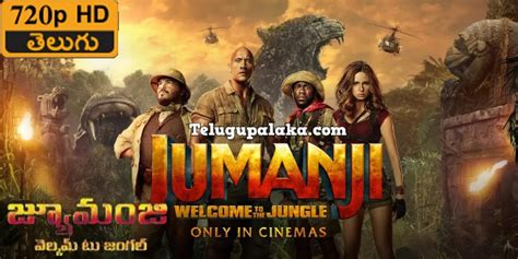 jumanji movie in telugu jumanji welcome to the jungle 2017 bd rip multi audio