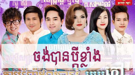 song khmer khmer song new year 2014 chong ban pdey khlang town