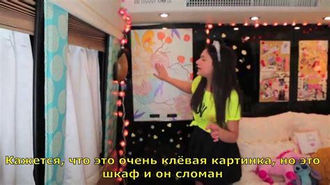 Bethany Mota Room Tour tour room tour bethany mota translatedup