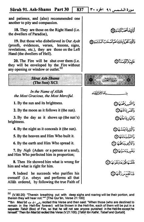 [PDF] Quran English translation Surah 91 ﴾الشمس﴿ Ash-Shams