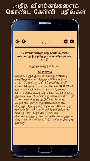 audio format general knowledge download general knowledge in tamil for pc