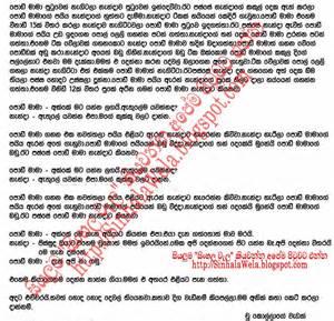Sinhala wal katha pdf 2012