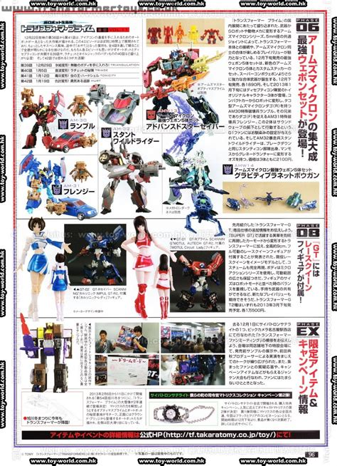 figure king scans from the jan 2013 issues of figure king and dengeki