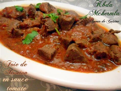 cuisine alg駻ienne ramadan foie d agneau de mouton en sauce tomate kebda mchermla